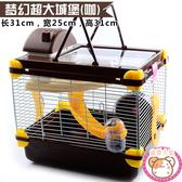 倉鼠籠子 夢幻大城堡 小套餐的鼠籠別墅 超大套裝 透明大號窩【免運】