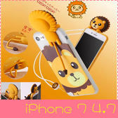【萌萌噠】iPhone 7  (4.7吋)  韓國趴趴獅子保護殼 卡通動物尾巴支架 全包矽膠軟殼 手機殼 掛繩