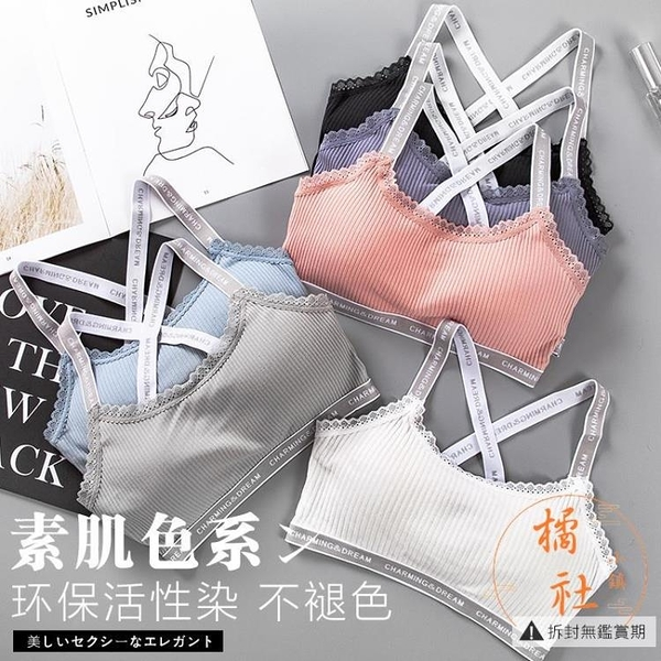 2件裝 大碼內衣運動內衣文胸學生美背【橘社小鎮】