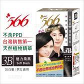 566美色護髮染髮霜(3B魅力柔黑)-灰白髮適用/不含PPD[23230]