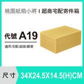 交貨便紙箱【34X24.5X14.5 CM A浪 】【30入】紙箱 宅配紙箱 包裝箱