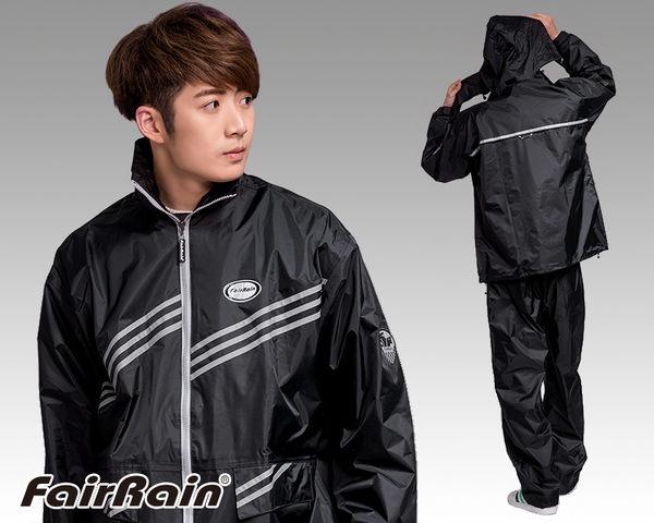 飛銳fairrain 新幹線時尚風雨衣