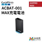 GoPro原廠【和信嘉】ACBAT-001 GoPro MAX專用充電電池 台閔公司貨