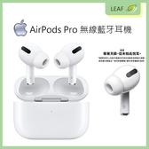 【全新現貨】蘋果 Apple AirPods Pro 無線藍牙耳機 無線 藍牙 Siri 音樂自動播放 主動式降噪 H1晶片