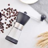 磨粉機 磨豆機咖啡研磨器手磨咖啡機磨粉家用手搖迷你手動磨咖啡豆研磨機 艾莎嚴選