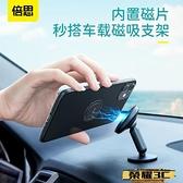車載手機支架 超薄手機指環扣支架環手指扣環磁吸女殼多功能適用于華為蘋果 618購物