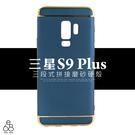 三段式 硬殼 三星 S9 Plus 6.2吋 G965 手機殼 金屬 超薄 保護殼 磨砂 電鍍 全包 手機殼