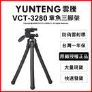YUNTENG 雲騰 VCT-3280 ...