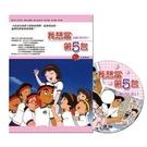 (日本動畫)我想當第五名 DVD ( R...