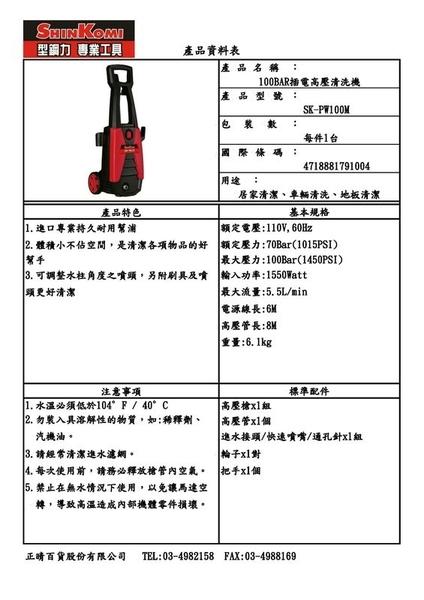 【台北益昌】 SHIN KOMI PW100 100BAR 賣場 強力高壓清洗機 洗車機 非bosch ryobi