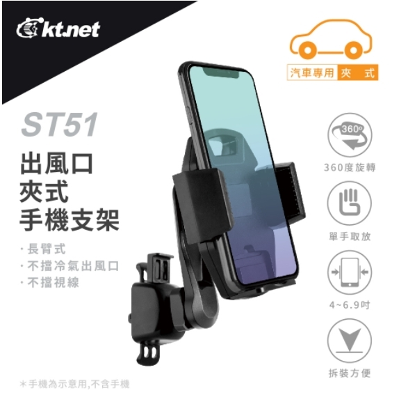 【超人百貨K】KTNET ST51 車用出風口夾式手機支架 拆裝方便 單手取放 長臂式 不擋出風口