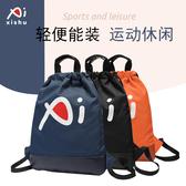 新品抽繩束口袋後背包男女學生運動帆布包防水輕便健身包袋大容量旅行