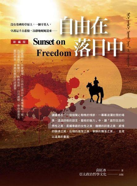 自由在落日中(新編版)