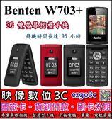 《映像數位》Benten W703+ PLUS  3G雙螢幕摺疊機【送原廠配件盒+腰掛式皮套】【待機長達96小時】B