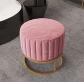 沙發腳蹬 換鞋凳家用門口網紅簡約沙發小凳子臥室床尾凳進門矮凳腳凳【快速出貨八折搶購】