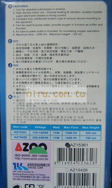 【西高地水族坊】AZOO愛族 第Ⅱ代沉水馬達(1200L)