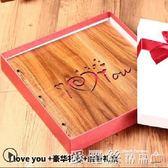 紀念相冊diy手工情侶浪漫本粘貼式影集紀念冊照片禮物 【老闆大折扣】