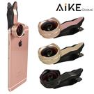○AIKE 美型新設計 4K HD廣角+微距 二合一鏡頭○ASUS Zenfone2 Go TV Zoom Selfie Laser ZenFone3 時尚外型 好攜帶
