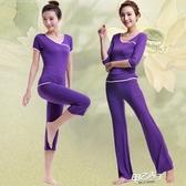 瑜伽服 莫代爾瑜伽服套裝女運動健身服春夏形體服跑步服廣場舞蹈服兩件套【降價兩天】