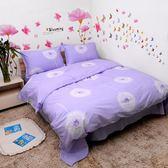 紫色浪漫蒲公英床單棉質床笠枕套被單被套單件三四件套 【限時八五折】