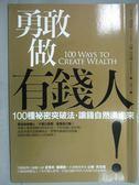 【書寶二手書T3/勵志_GSA】勇敢做有錢人!:100種祕密突破法,讓錢自然湧進來_史帝夫‧錢德勒