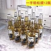 啤酒提籃不銹鋼冰箱酒架支裝12支瓶金屬手提籃瓶裝夜市便利店拎 中秋特惠