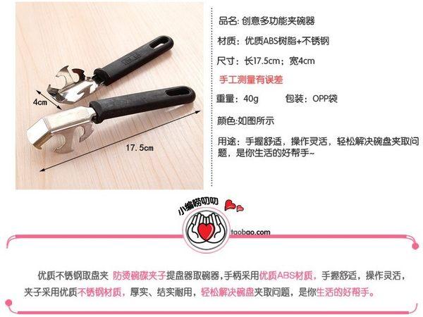 [協貿國際]  廚房夾碗器碗碟夾防燙隔熱取碟器 (8個價)