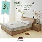 套房組 【UHO】「久澤木柞」秋原-橡木紋5尺多功能收納床組3件組