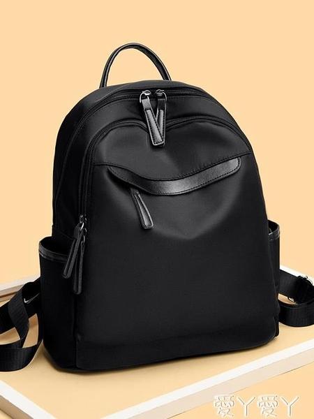 後背包 後背包女士2021新款韓版百搭潮牛津布背包時尚休閒大容量旅行書包 愛丫 交換禮物