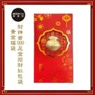 摩達客 農曆新年春節◉財神爺999足金招財紅包袋--黃金福袋