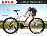 山地車自行車成人男女變速雙碟剎減震超輕學生越野單車 21速  DF-可卡衣櫃