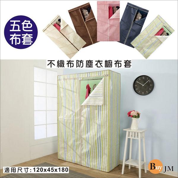 《百嘉美》121x45x174公分T型拉鍊布套5色-吊衣櫥專用(單購布套) 斗櫃 鞋櫃