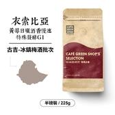 衣索比亞古吉黃莓日曬酒香慢速特殊發咖啡豆酵G1 20/01批次-冰鎮梅酒 (半磅)|咖啡綠商號