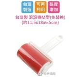 【珍昕】台灣製 滾滾樂M型(免替換)(約11.5x18x6.5cm)/黏器具