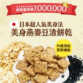【台灣出貨 限時優惠中】低卡美身豆渣餅乾1袋/60片低糖 飽足 食品 宅家吃 戒零食
