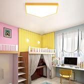 吸頂燈 馬卡龍北歐超薄個性LED臥室客廳兒童房書房走廊過道燈具RM 免運快速出貨
