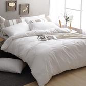 【DON-極簡生活】雙人四件式200織精梳純棉被套床包組(多款任選)晨光白