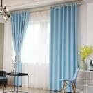 限定款成品遮光窗簾 寬290x高270公分 12色可選