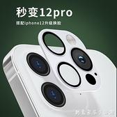 適用蘋果12秒變12Pro鏡頭11改攝像頭xs max鏡頭貼改裝apple后蓋貼膜 創意家居