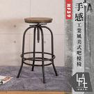 ♥【微量元素】 手感工業風美式吧台椅 HF39 吧台椅 吧台桌【多瓦娜】