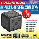 【CHICHIAU】1080P 高清迷你黑色骰子鑰匙圈造型微型針孔攝影機@四保科技