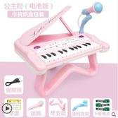 電子琴兒童初學女孩嬰幼兒童鋼琴 cf 全館免運