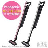 【配件王】日本代購 Panasonic 國際牌 iT MC-SBU510J 兩色 直立式吸塵器 無線充電 旋轉式吸頭