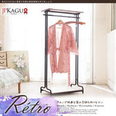 JP Kagu 美式復古DIY開放式掛衣架