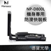 Marsace 馬小路 NPL-D800 L機身專用快裝板 ~ For Nikon D800 D800E D810 防滑專用 L 板 總代理公司貨