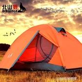 帳篷 戶外2人情侶野外野營單人雙人雙層加厚防暴雨露營裝備 NMS NMS 1995生活雜貨