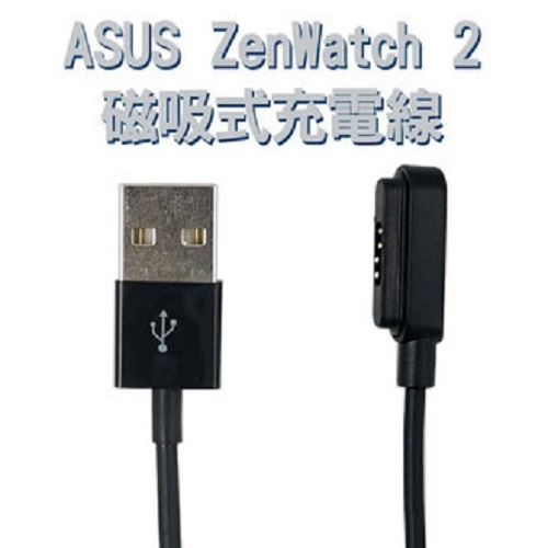 華碩 ASUS ZenWatch 2 智慧手錶 磁吸充電線 WI501Q WI502Q 藍芽智能手表 充電線