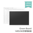 【Green Board】 16吋USB...