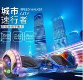 平衡車 智慧電動平衡車成年雙輪代步小孩學生成人兒童8-12兩輪T 7色