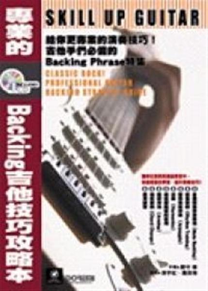 (二手書)Backing吉他技巧攻略本
